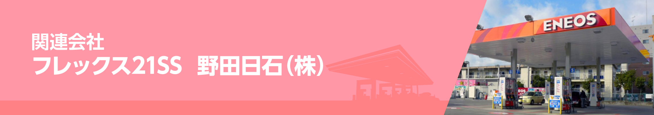 フレックス21SS 野田日石(株)