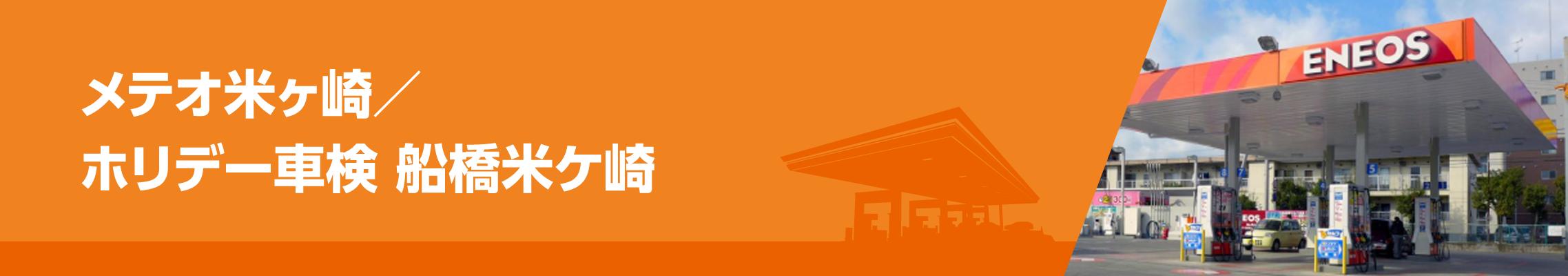 メテオ米ヶ崎/ホリデー車検 船橋米ケ崎